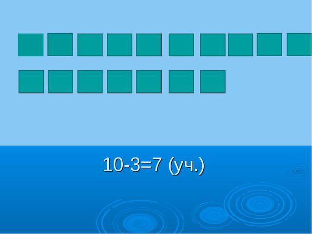 10-3=7 (уч.)
