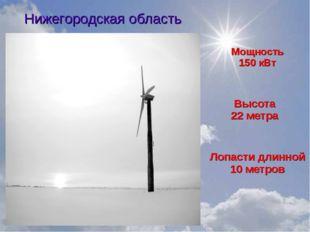 Нижегородская область Мощность 150 кВт Высота 22 метра Лопасти длинной 10 мет