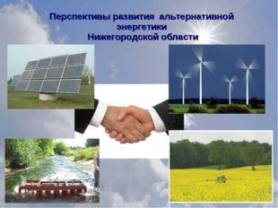 Перспективы развития альтернативной энергетики Нижегородской области