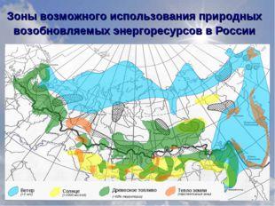 Зоны возможного использования природных возобновляемых энергоресурсов в России