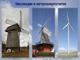 Эволюция в ветроэнергетитке