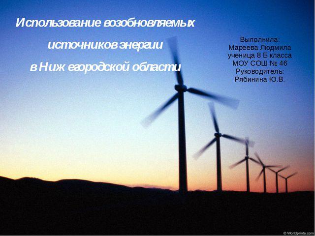 Использование возобновляемых источников энергии в Нижегородской области Выпол...