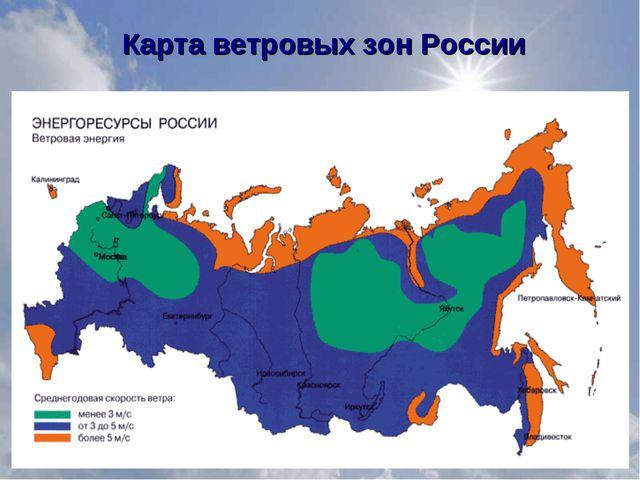 Карта ветровых зон России