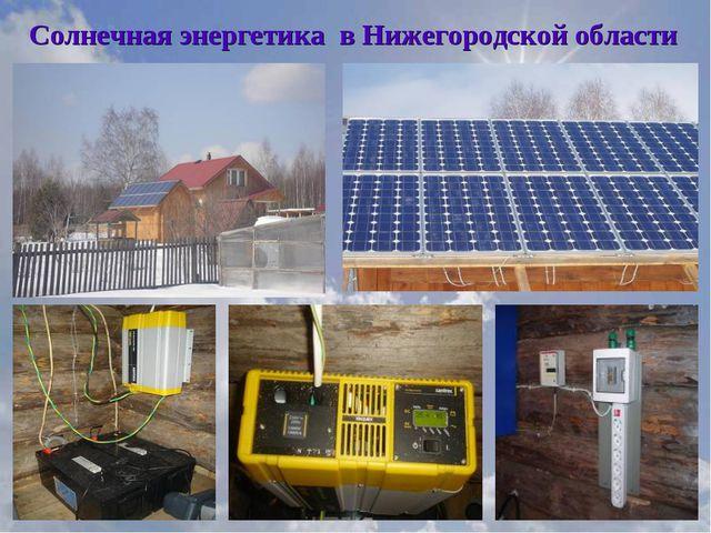 Солнечная энергетика в Нижегородской области