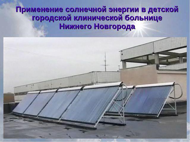 Применение солнечной энергии в детской городской клинической больнице Нижнего...