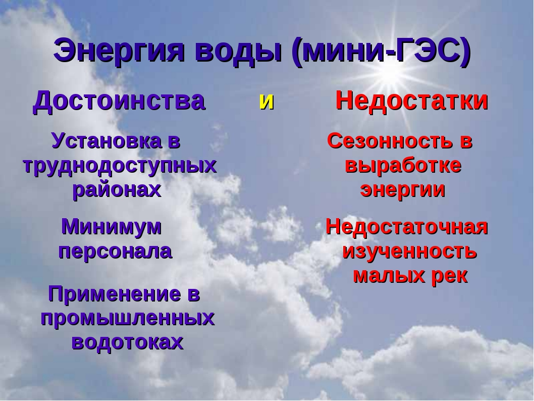 Достоинства и Недостатки Установка в труднодоступных районах Минимум персонал...