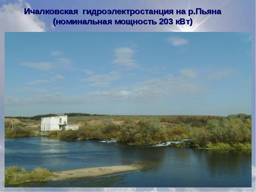 Ичалковская гидроэлектростанция на р.Пьяна (номинальная мощность 203 кВт)