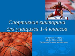 Спортивная викторина для учащихся 1-4 классов Выполнил Учитель МБОУ СОШ № 108
