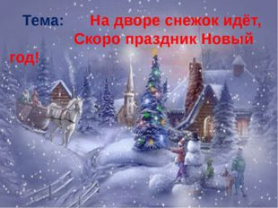 Тема: На дворе снежок идёт, Скоро праздник Новый год!
