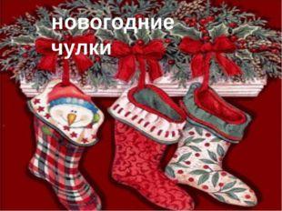 новогодние чулки