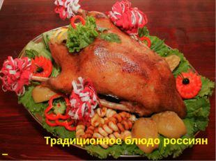 Традиционное блюдо россиян – гусь с яблоками.