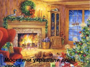 Москвичи украшали дома хвоей.