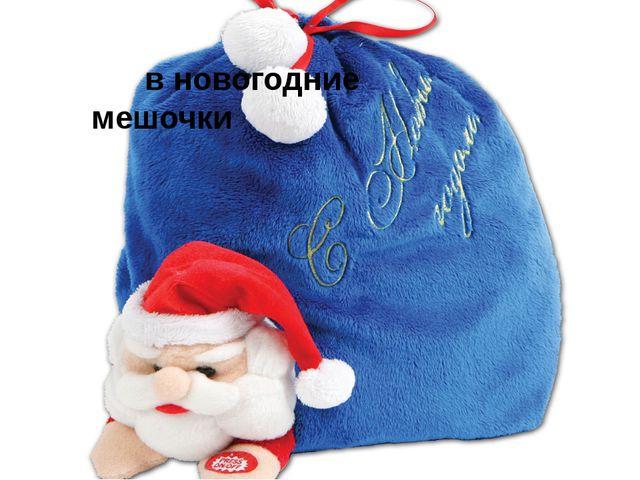 в новогодние мешочки