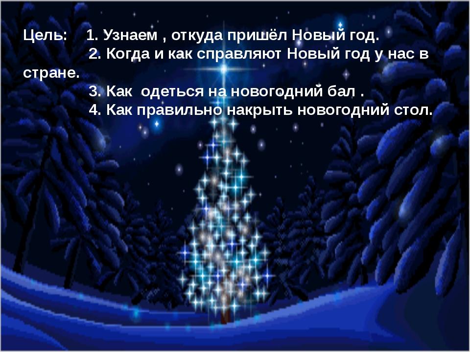Цель: 1. Узнаем , откуда пришёл Новый год. 2. Когда и как справляют Новый го...