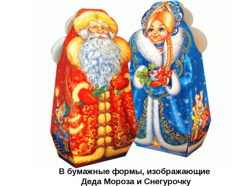 В бумажные формы, изображающие  Деда Мороза и Снегурочку