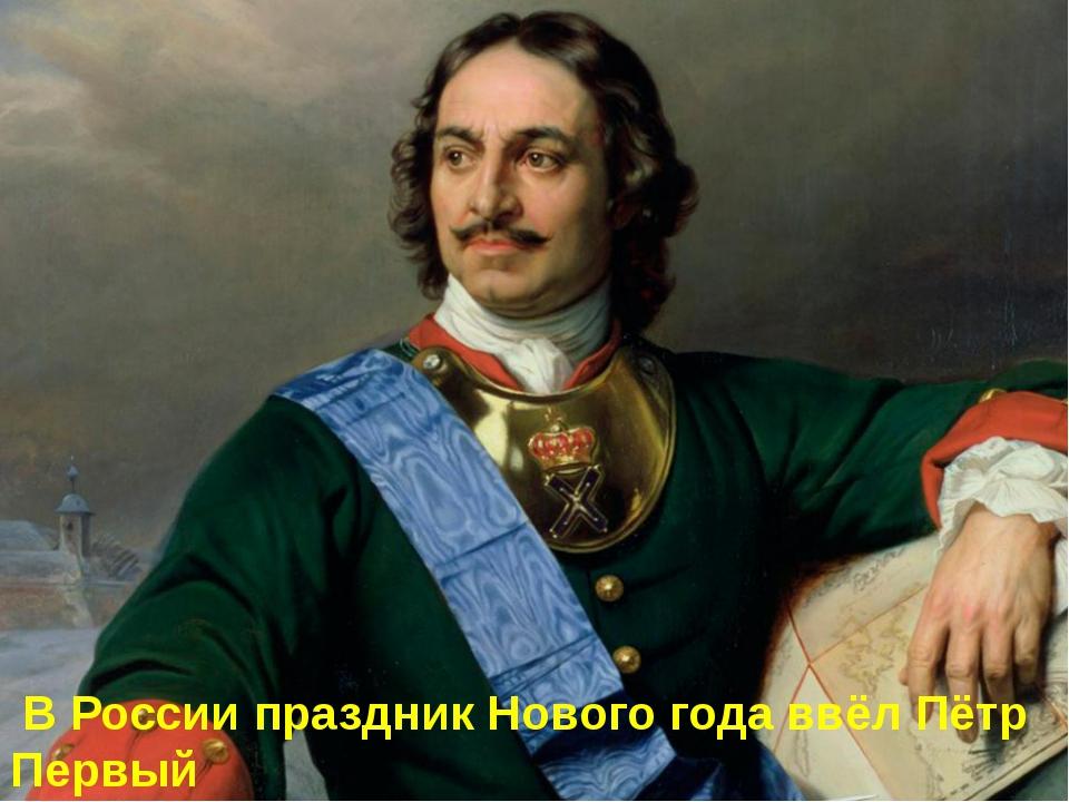 В России праздник Нового года ввёл Пётр Первый