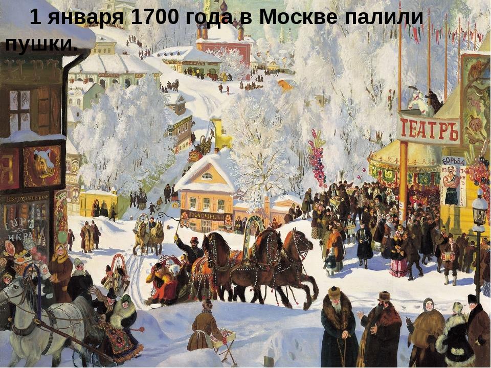 1 января 1700 года в Москве палили пушки.