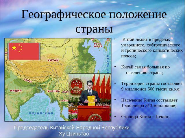 Географическое положение страны Китай лежит в пределах умеренного, субтропиче...