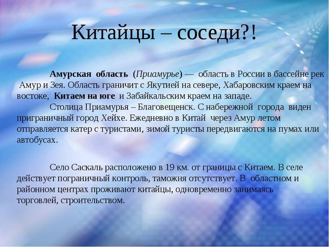 Китайцы – соседи?! Амурская область (Приамурье)— область в России в бассейн...