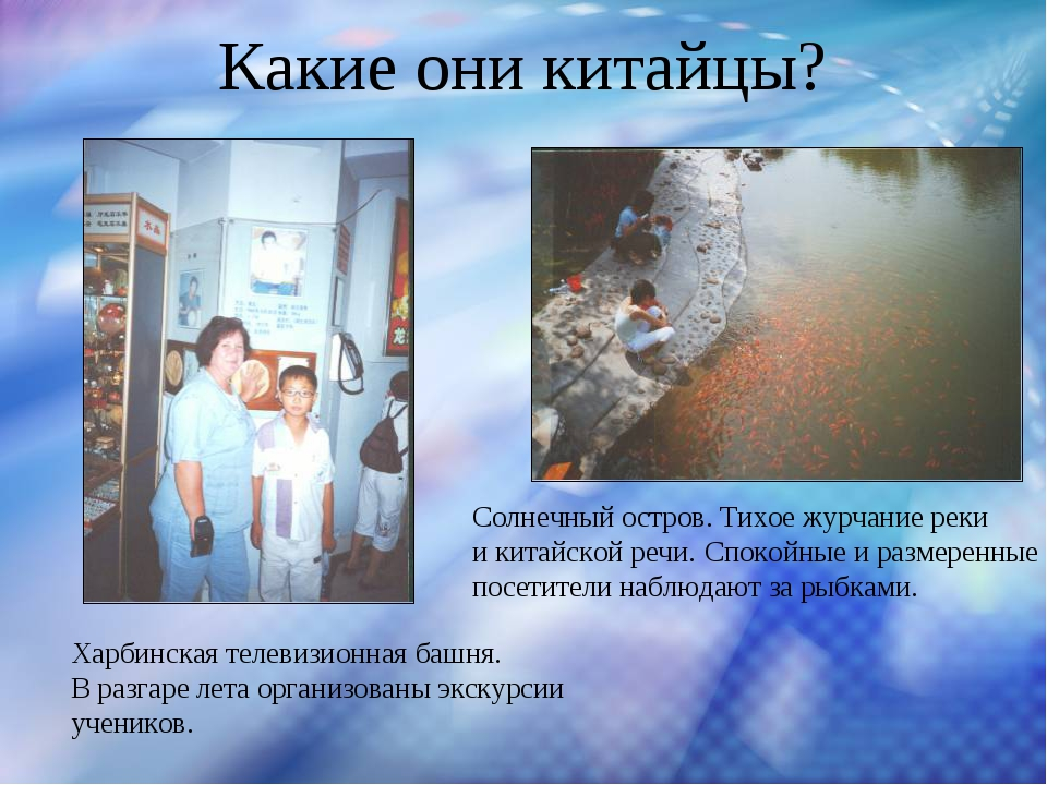 Какие они китайцы? Харбинская телевизионная башня. В разгаре лета организован...