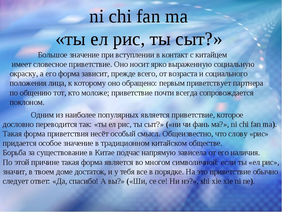 ni chi fan ma «ты ел рис, ты сыт?» Большое значение при вступлении в контакт...
