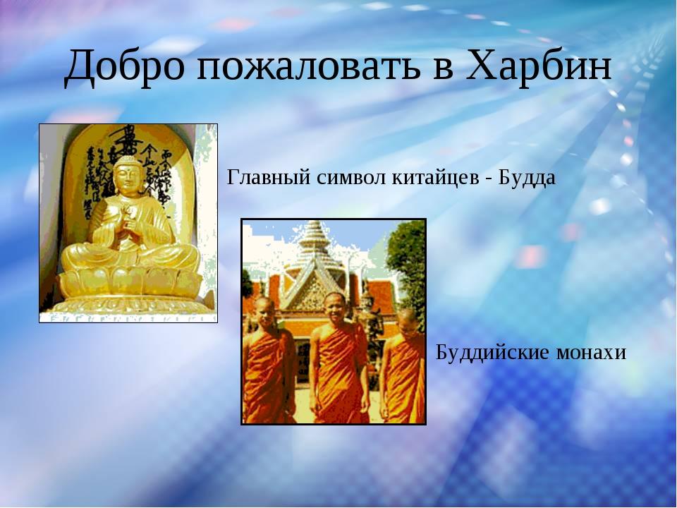 Добро пожаловать в Харбин Главный символ китайцев - Будда Буддийские монахи