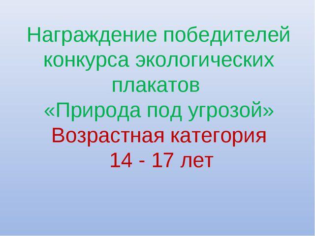 Награждение победителей конкурса экологических плакатов «Природа под угрозой»...