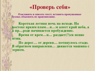 «Проверь себя» Озаглавить и списать текст; вставить пропущенные буквы; объясн