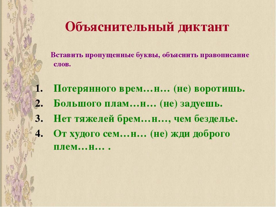 Объяснительный диктант Вставить пропущенные буквы, объяснить правописание сло...