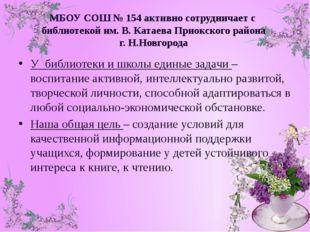 МБОУ СОШ № 154 активно сотрудничает с библиотекой им. В. Катаева Приокского