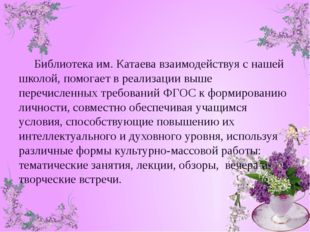 Библиотека им. Катаева взаимодействуя с нашей школой, помогает в реализации