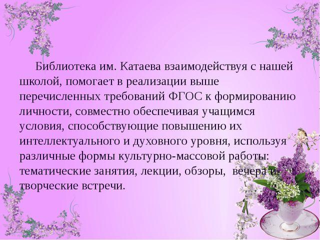 Библиотека им. Катаева взаимодействуя с нашей школой, помогает в реализации...