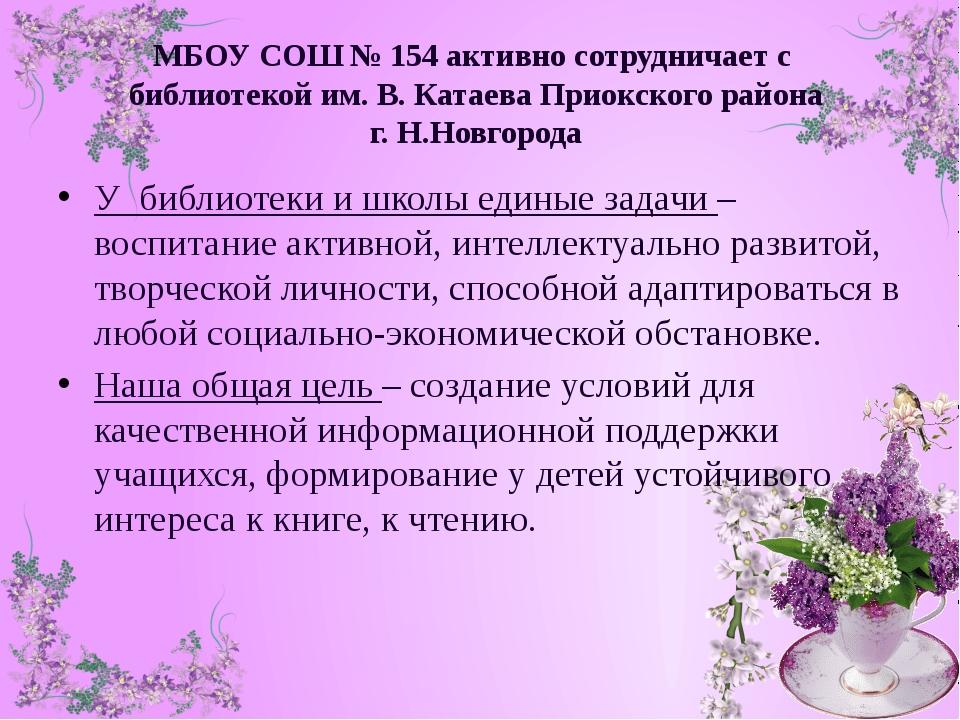 МБОУ СОШ № 154 активно сотрудничает с библиотекой им. В. Катаева Приокского...