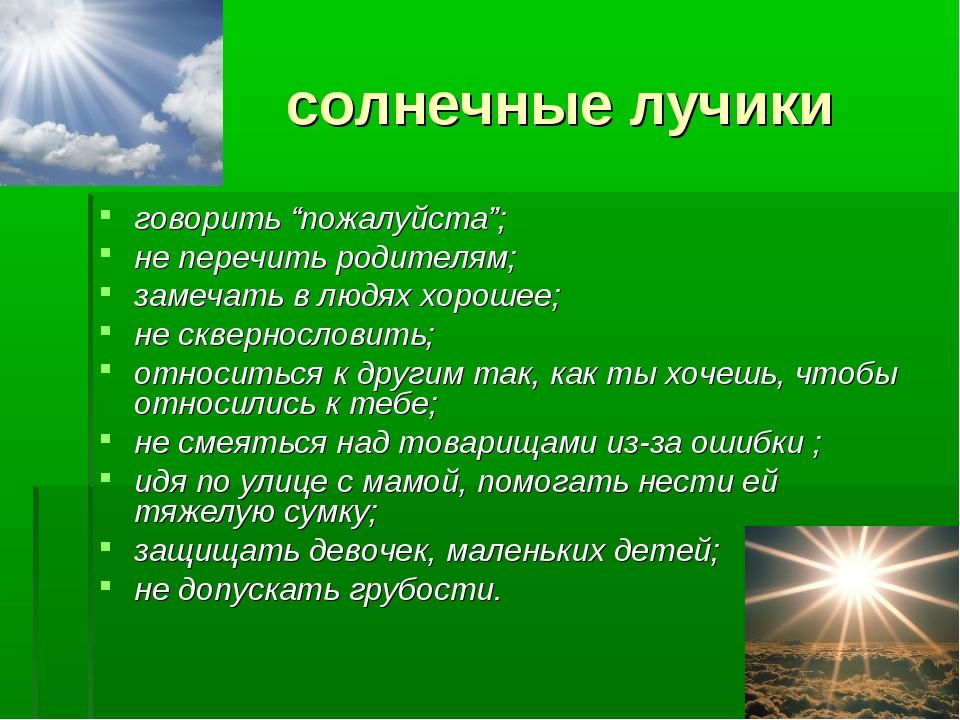 """солнечные лучики говорить """"пожалуйста""""; не перечить родителям; замечать в люд..."""