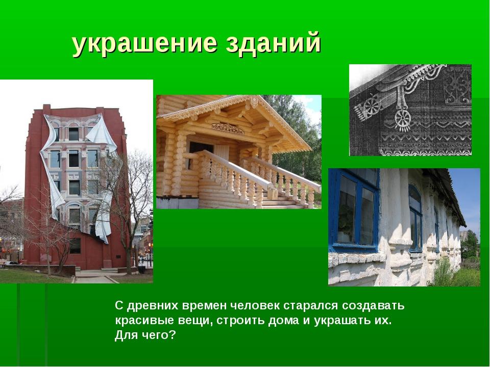 украшение зданий С древних времен человек старался создавать красивые вещи,...