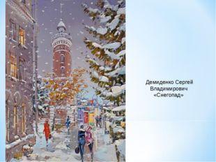 Демиденко Сергей Владимирович «Снегопад»