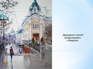 Демиденко Сергей Владимирович «Наедине»
