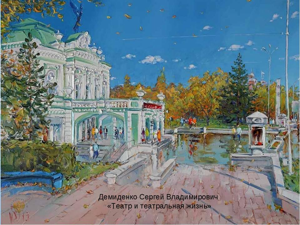 Демиденко Сергей Владимирович «Театр и театральная жизнь»