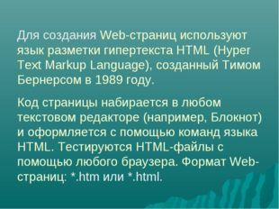 Для создания Web-страниц используют язык разметки гипертекста HTML (Hyper Tex