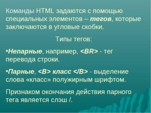 Команды HTML задаются с помощью специальных элементов – тегов, которые заключ
