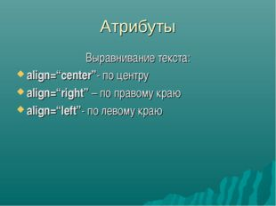 """Атрибуты Выравнивание текста: align=""""center""""- по центру align=""""right"""" – по пр"""