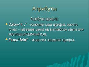 """Атрибуты Атрибуты шрифта: Color=""""#..."""" – изменяет цвет шрифта, вместо точек –"""