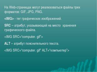 На Web-страницах могут реализоваться файлы трех форматов: GIF, JPG, PNG.  - т