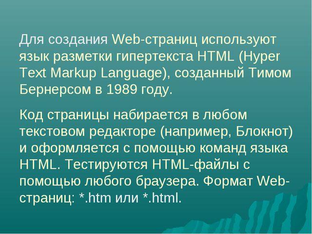 Для создания Web-страниц используют язык разметки гипертекста HTML (Hyper Tex...