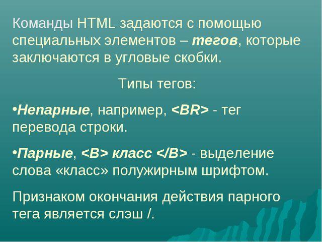 Команды HTML задаются с помощью специальных элементов – тегов, которые заключ...