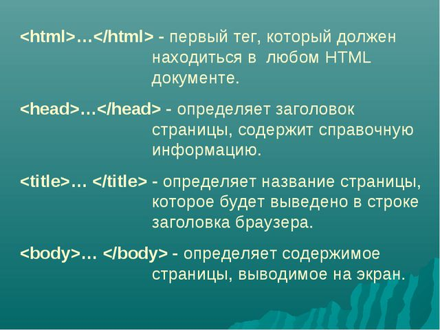 … - первый тег, который должен находиться в любом HTML документе. … -...