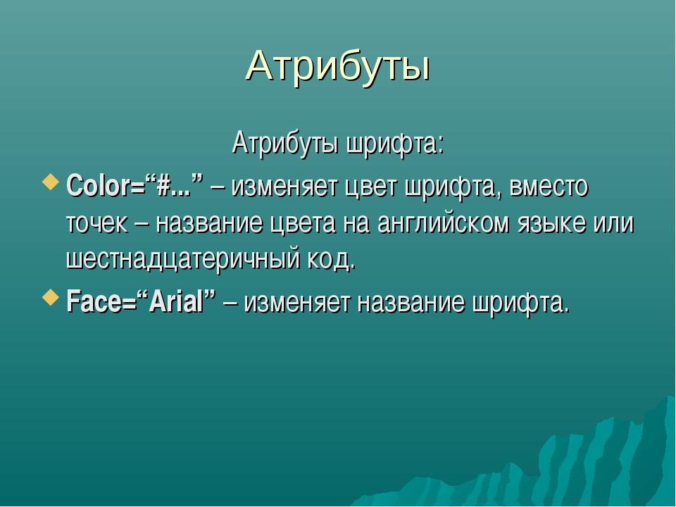"""Атрибуты Атрибуты шрифта: Color=""""#..."""" – изменяет цвет шрифта, вместо точек –..."""
