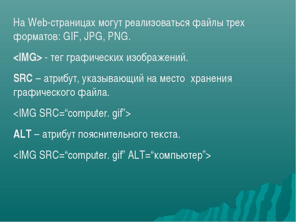 На Web-страницах могут реализоваться файлы трех форматов: GIF, JPG, PNG.  - т...