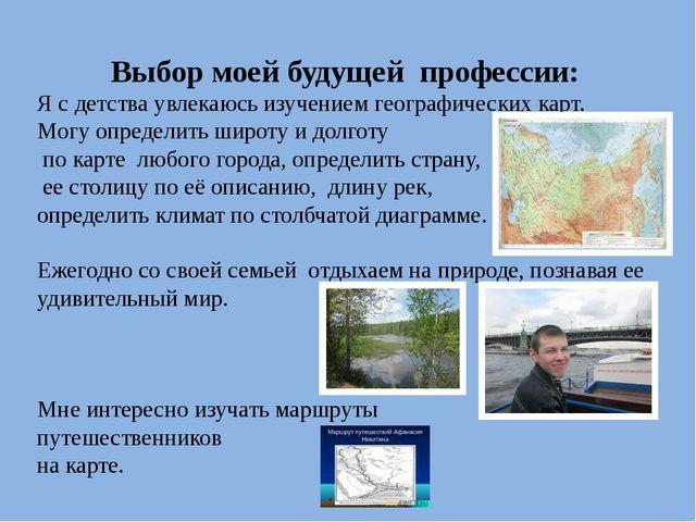 Выбор моей будущей профессии: Я с детства увлекаюсь изучением географическ...