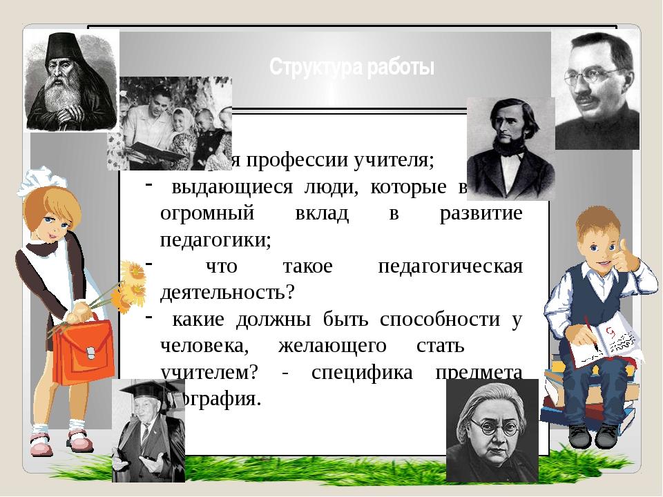 Структура работы история профессии учителя; выдающиеся люди, которые внесли...